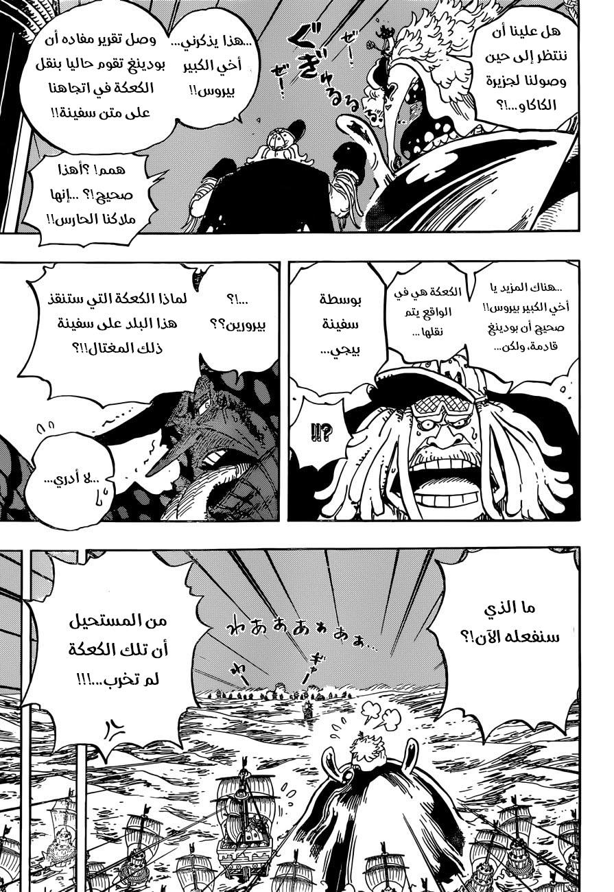 مانجا ون بيس الفصل 889 Manga one piece Chapter مترجم عربي تحميل + مشاهدة اون لاين