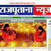 Rajputana News daily epaper 14 November 20