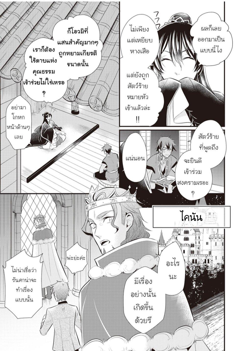 อ่านการ์ตูน Daites Ryou Koubouki ตอนที่ 24 หน้าที่ 21