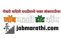 [⏰आज शेवटची तारीख] [Indian Army] भारतीय सैन्य भरती 2020 | Indian Army Recruitment 2020 | Job Marathi , जॉब मराठी