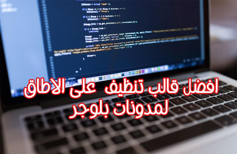 تحميل افضل قالب تنظيف لمدونات بلوجر 2020 كود XML - نبذة 101