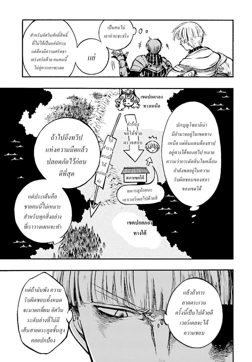 อ่านการ์ตูน Isekai Apocalypse MYNOGHRA ~The Conquest of the World Starts With the Civilization of Ruin~ ตอนที่ 6 หน้าที่ 6