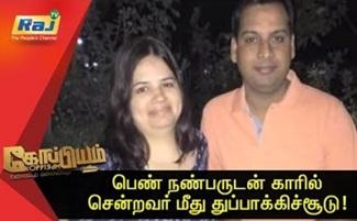 Koppiyam 04-10-2018 Unmaiyum Pinnaniyum | Raj Television
