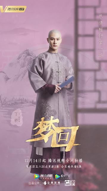 meng hui qing palace drama ding qiao