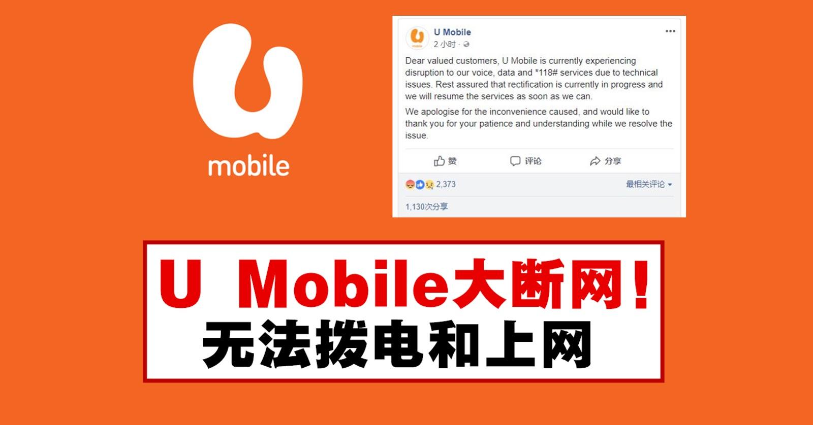 U Mobile大断网!无法拨电和上网