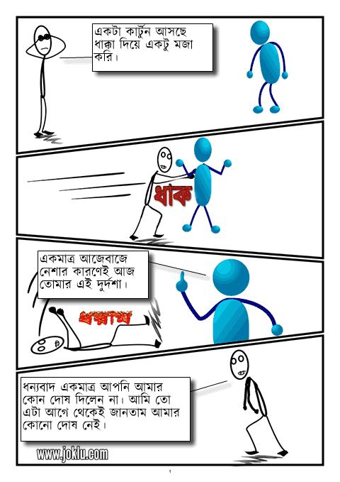 Bad character Bengali joke