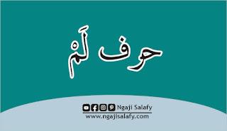 Huruf lam Dalam Bahasa Arab