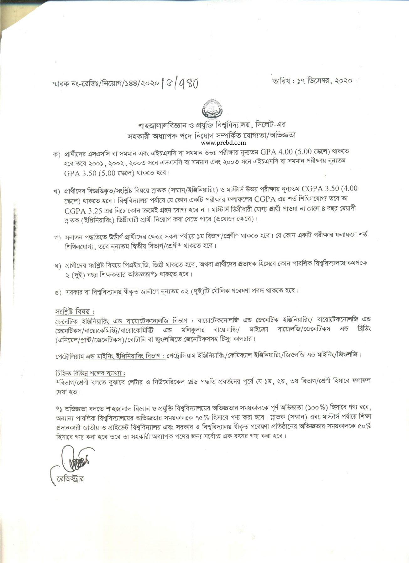 শাহজালাল বিজ্ঞান ও প্রযুক্তি বিশ্ববিদ্যালয় (SUST) এ বিভিন্ন পদে নিয়োগ বিজ্ঞপ্তি ২০২১