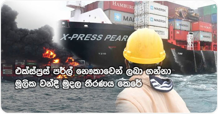 compensation from express perl ship