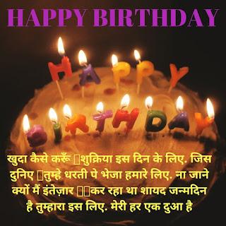 Happy Birthday shayari images for whatsapp free download
