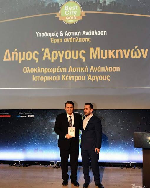 Χρυσό βραβείο για την Ανάπλαση του Ιστορικού Κέντρου του Άργους