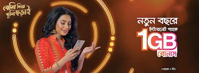 Banglalink New Yeat Bonus 1GB Data
