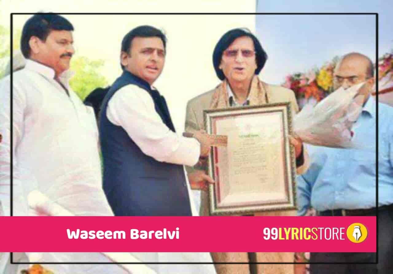वसीम बरेलवी उर्दू के बहुत ही प्रसिद्ध भारतीय कवि है। इनके ग़ज़लों और शायरियो के दीवाने दुनिया भर में है। इनकी ग़ज़लों को लोकप्रिय गायक जगजीत सिंह ने भी गाया जो आगे जाकर  बहुत ही लोकप्रिय हुआ।