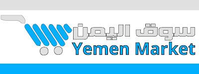 التسويق في اليمن