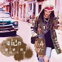 Liu Yan Xi (柳妍熙) - Shei Ji De (谁记得)