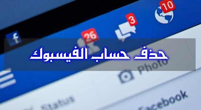 حذف,إلغا, تنشيط,حساب,الفيسبوك
