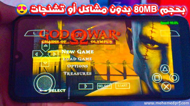 تحميل لعبة God Of War للاندرويد