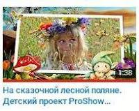 http://www.iozarabotke.ru/2017/08/virusnyie-otkritki-i-slajd-shou.html