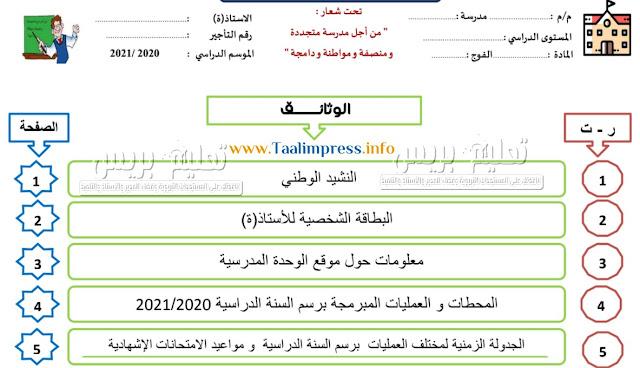 دفتر وثائق استاذ التعليم الابتدائي لموسم2021_2020