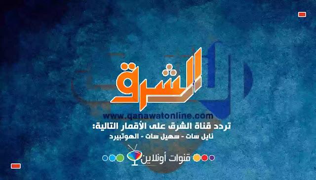 تردد قناة الشرق نايل سات 2020 وسهيل سات