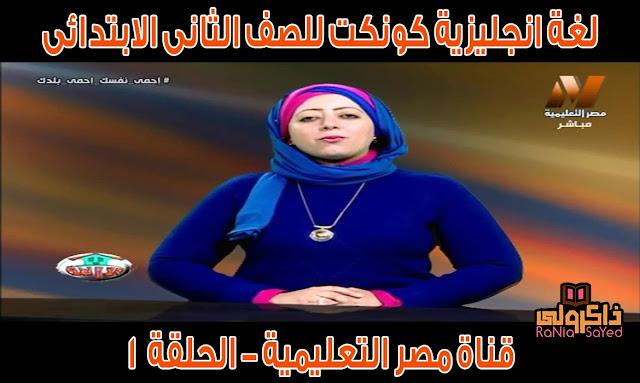 شرح منهج Connect 2 للصف الثاني الابتدائى الترم الثانى من قناة مصر التعليمية - الحلقة 1