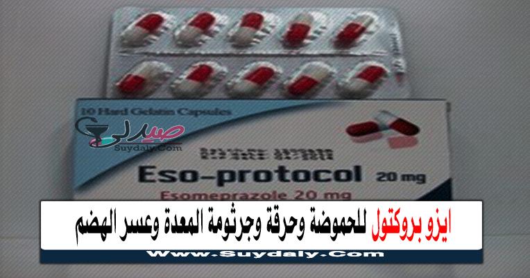 إيزو بروتوكول Eso-Protocol كبسول للحموضة و الارتجاع الجرعة والسعر في 2021