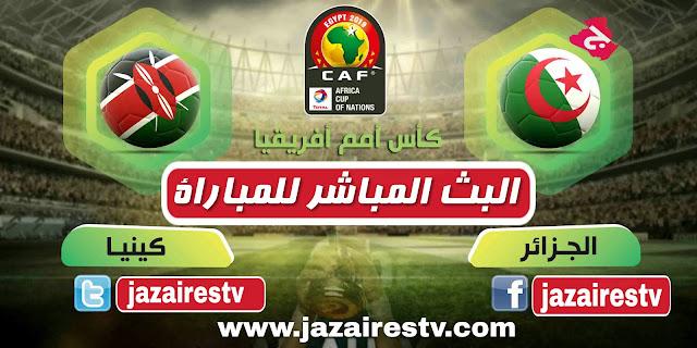 مشاهدة مباراة الجزائر و كينيا مباشر