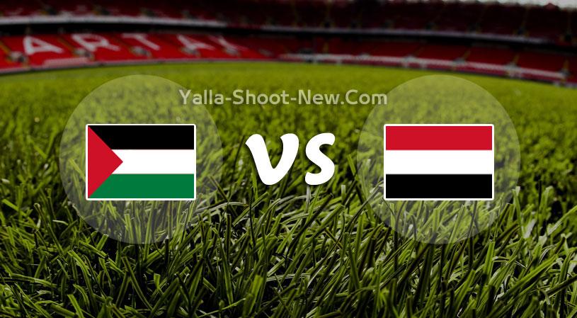 مباراة اليمن وفلسطين