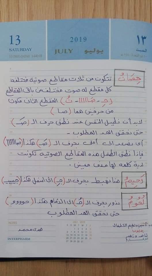 شيتات تأسيس اللغة العربيه للأطفال للاستاذة/ هدى محمد 21