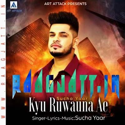 Kyu Ruwauna Ae by Sucha Yaar lyrics
