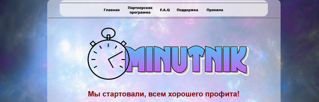Мошеннический сайт minytnik.top – Отзывы, развод, платит или лохотрон?