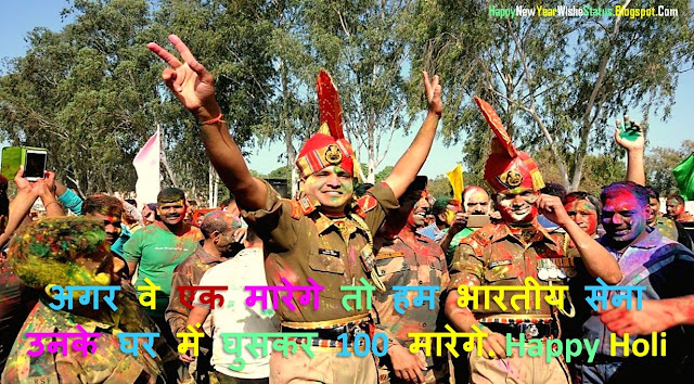 Happy Holi wishes for Indian Army  in Hindi