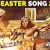 Maranatthin Koor - மரணத்தின் கூர் | Easter Song