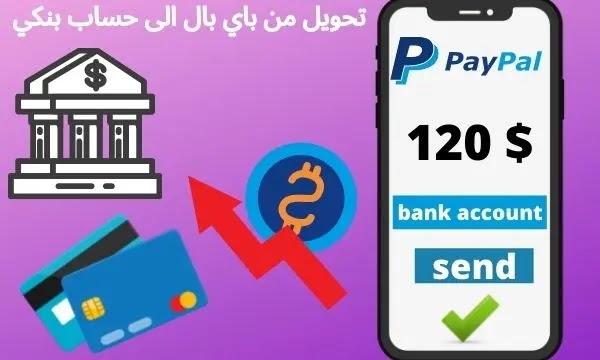 طريقة تحويل من حساب باي بال الى حساب بنكي - PayPal To Bank account