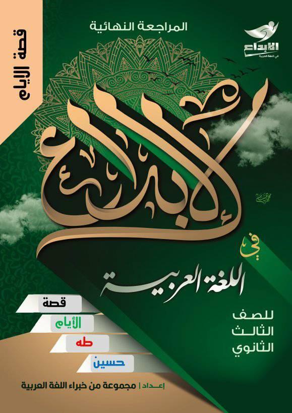 الابداع فى اللغة العربية والمراجعة النهائية فى قصة الايام للصف الثالث الثانوى 2021