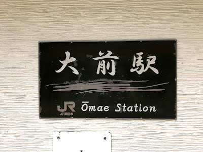 大前駅 駅名看板