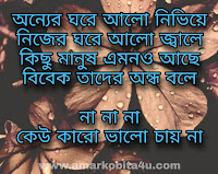 Kew Karo Valo Chay Na Lyrics