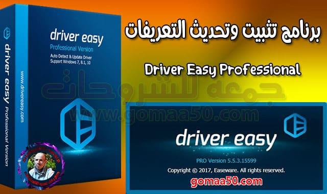 الاصدار الجديد من برنامج تثبيت وتحديث التعريفات  Driver Easy Professional 5.6.12