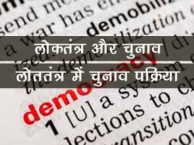 लोकतंत्र और चुनाव  Democracy and elections in Hindi