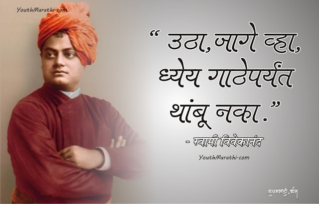 Vivekananda Thoughts In Marathi