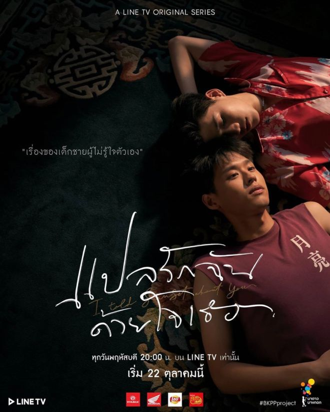 Interpret My Love As Your Heart Poster