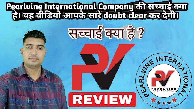PEARLVINE INTERNATIONAL COMPANY SCAM OR NOT? PEARLVINE MONEY CIRCULATION FRAUD PLAN..