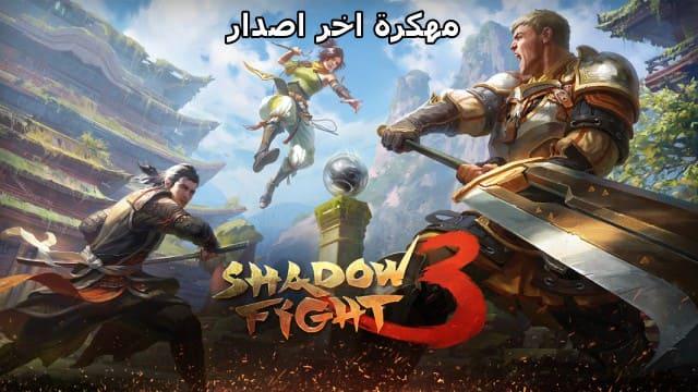 تحميل لعبة shadow fight 3 مهكرة اخر اصدار للاندرويد - مستعجل