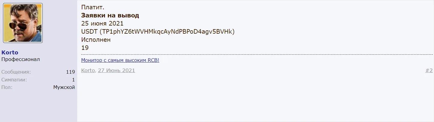 Отзывы в сети о Torexo 2