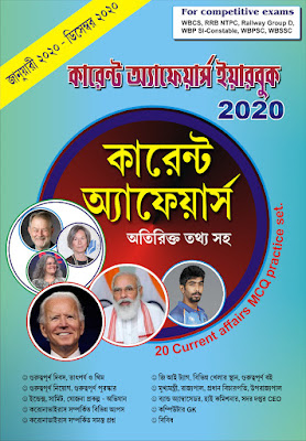 current affairs year book 2020 by knowledge account