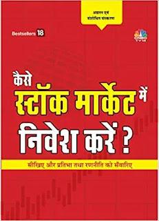 kaise stock market mein nivesh karen ( hindi ) by tv18 broadcast ltd,best stock market books in hindi, best fundamental analysis books in hindi,best technical analysis books in hindi
