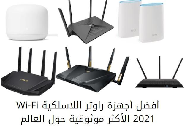 أفضل أجهزة راوتر اللاسلكية Wi-Fi 2021 الأكثر موثوقية حول العالم