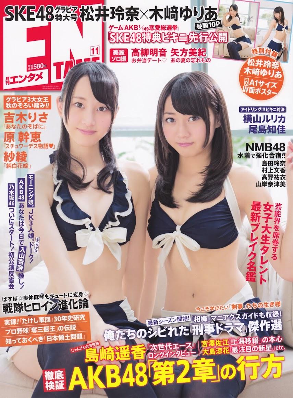 [ENTAME] 2012 No.11 Matsui Rena, Kizaki YuriaReal Street Angels