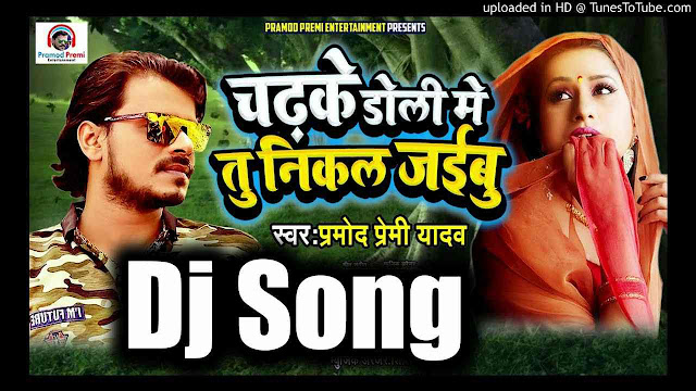 chad ke doli me tu nikal jaibu Mp3 Download