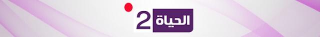 مشاهدة قناة الحياة 2 الثانية بث مباشر اون لاين الأن